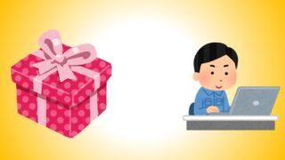 プレゼント&自己紹介